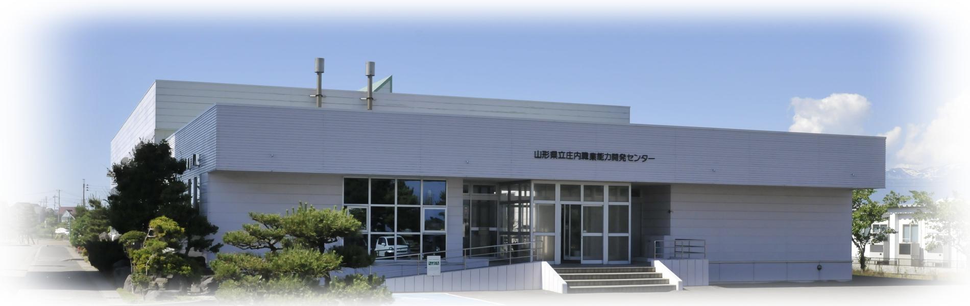 山形県立庄内職業能力開発センター